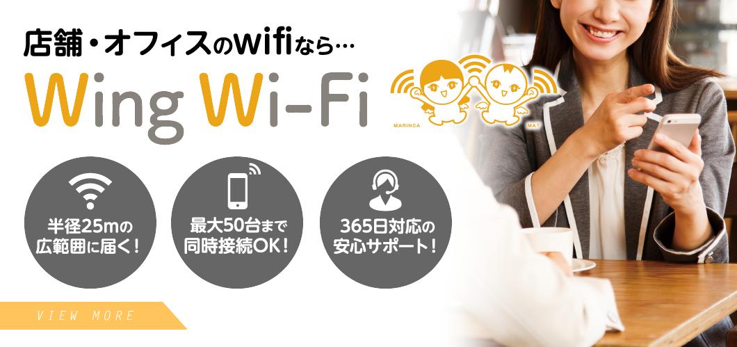 店舗・オフィスのwifiなら Wing Wi-Fi