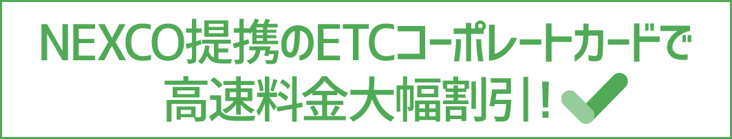 NEXCO提携のETCコーポレートカードで高速料金大幅割引!