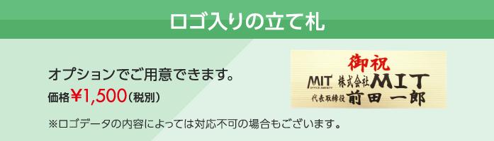 ロゴ入り立て札 ※オプション ¥1,500(税別)