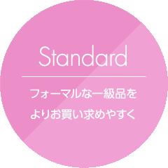 Standard フォーマルな一級品をよりお買い求めやすく