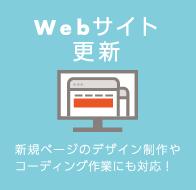 Webサイト更新-新規ページのデザイン制作やコーディング作業にも対応