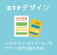 DTPデザイン-DMやチラシ・ポスターなどのデザイン制作全般も可能