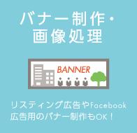 バナー作成・画像処理-リスティング広告やFacebook広告用のバナー制作もOK