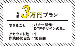 月額3万円プラン