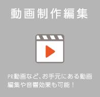 動画作成編集-PR動画など、お手元にある動画編集や音響効果も可能