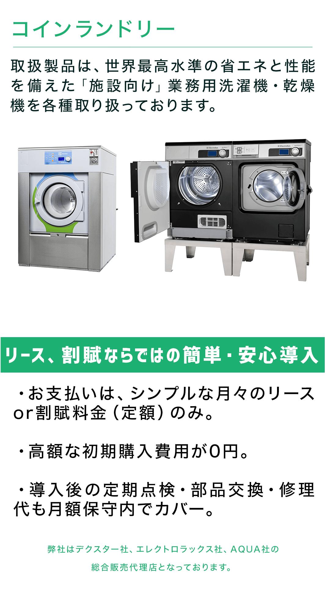 取扱製品は、世界最高水準の省エネと性能を備えた「施設向け」業務用洗濯機・乾燥機を各種取り扱っております。