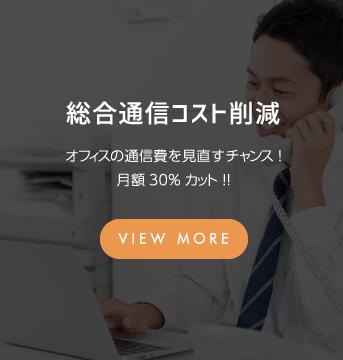 オフィスの通信費を見直すチャンス!月額30%カット!!