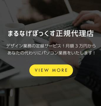 デザイン業務の定額サービス!月額3万円からあなたの代わりにパソコン業務をいたします!