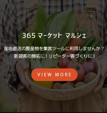 産地直送の農産物を集客ツールに利用しませんか?新規客の開拓に!リピーター客づくりに!