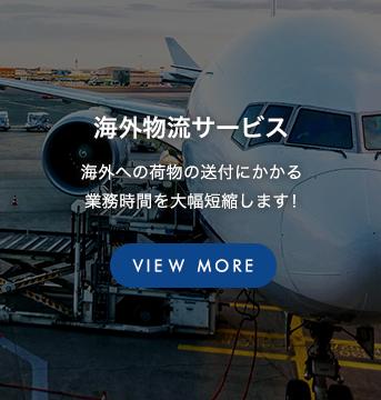 海外への荷物の送付にかかる業務時間を大幅短縮します!