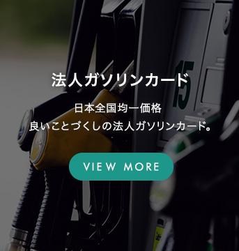日本全国均一価格良いことづくしの法人ガソリンカード。