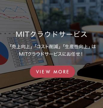 「売上向上」「コスト削減」「生産性向上」はMITクラウドサービスにお任せ!