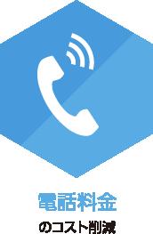 電話料金のコスト削減