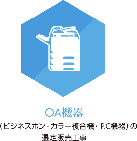 OA機器(ビジネスホン・カラー複合機・PC機器)の選定販売工事