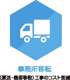 事務所移転(運送・機器移設)工事のコスト削減