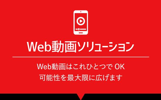 Web動画ソリューション。Web動画はこれひとつでOK。可能性を最大限に広げます