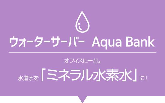ウォーターサーバー Aqua Bank