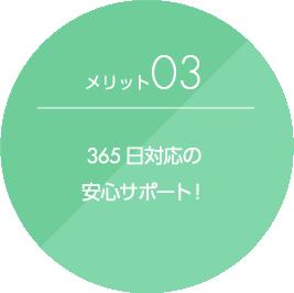 メリット3 365日対応の安心サポート!